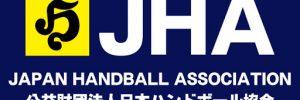 ハンドボール 日本ハンドボール協会とは
